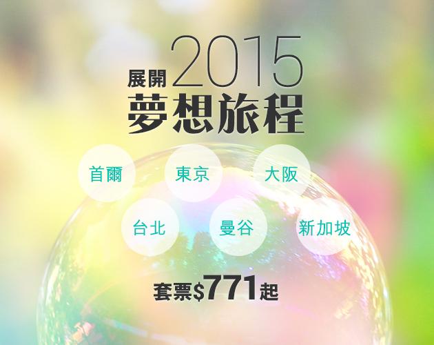 『展開2015夢想旅程』
